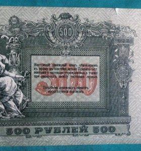 500 р. Ростов-на-Дону 1918 г