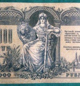 1000 р. Ростов-на-Дону 1918 г.
