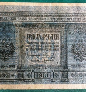 300 р. Сибирск. Временн. Правительство 1918 г