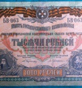 1000 р. Воор. Силы Юга России 1919 г