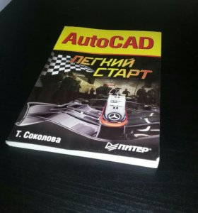 Книга AutoCAD - легкий старт