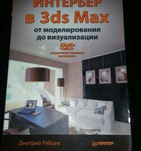 Книга - интерьер в 3ds Max