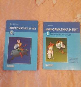 Информатика Босова Л.Л учебник+раб.тетрадь 6 класс