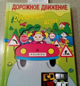 """Книга- игра""""Дорожное движение.Обучающие игры"""""""