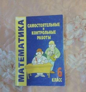 Математика Самостоят. и контр. работы Смирнова Е.