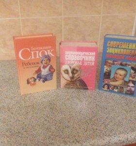 Энциклопедии детское здоровье