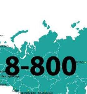 Номер 8800