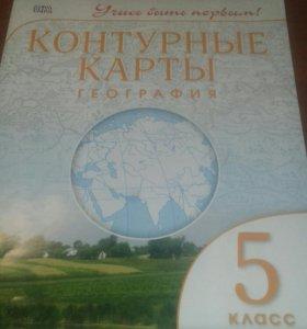 Контурные карты по географии для 5 класса