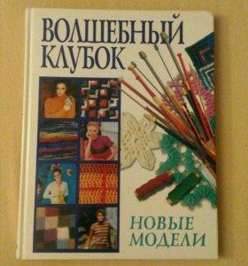 Книга Волшебный клубок