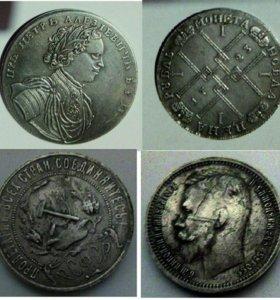 Рубли царской Руси. 1714-1914(копии)