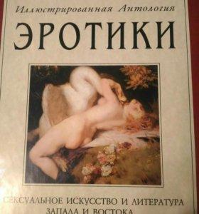 Книга. Иллюстрированная антология эротики.