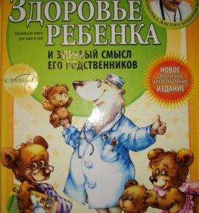 Книга Комаровский 2016г.
