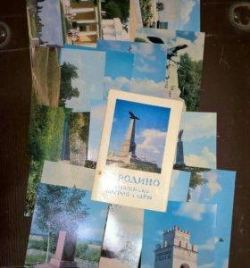 Набор открыток Бородино. Памятники боевой славы