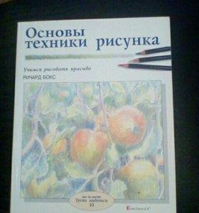 Книга Основы Техники Рисунка