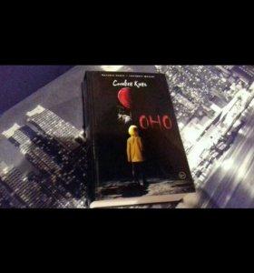 """Книга """"Оно"""" Стивен Кинг"""