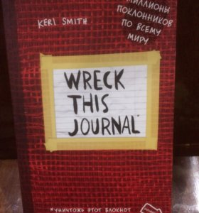 Wreck this journal. Уничтожь этот блокнот. К.Смит.