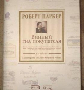 Винный гид Роберта Паркера