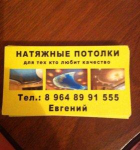 Натяжные потолки от ведущих фирм в России!