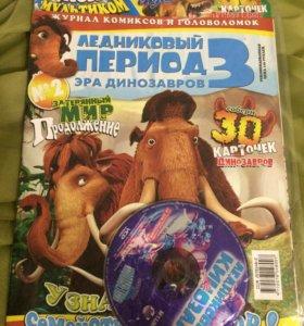 Журнал комиксов и головоломок+диск+пазл