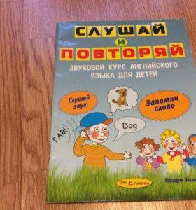 Учебник английского языка для детей