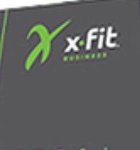 Гостевые в X-fit