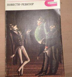 Н.В.Гоголь «Повести» Классики и современники
