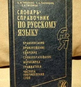 Словарь-справочник по русскому языку