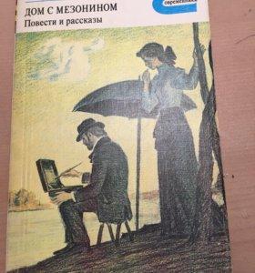 А.П.Чехов дом с мезонинами,повести и рассказы