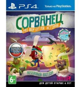 Игра для приставки Sony PlayStation 4 Сорванец