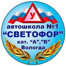 Автошкола «Светофор»
