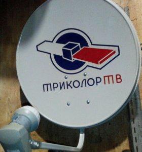 Комплект Триколор для просмотра спутниковых канало