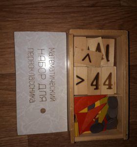 Математический набор для первоклассника