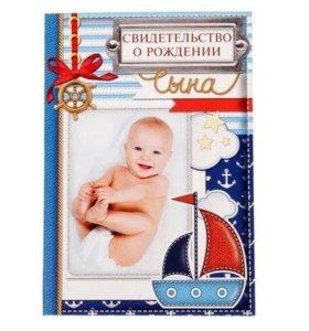 Папка для свидетельства о рождении