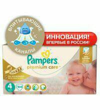 Подгузники Pampers premium care 4