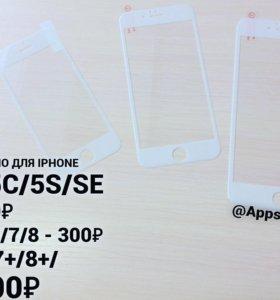 Защитное 3д стекло iPhone