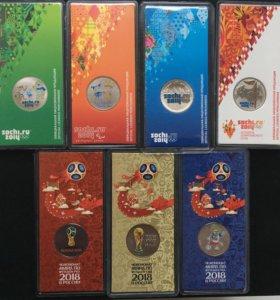 Комплект цветных 25 рублей Сочи +Футбол 7шт UNC