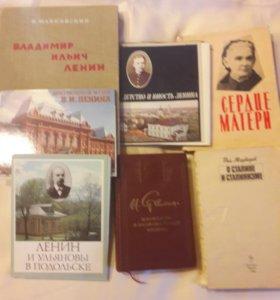 Книги о Ленине и Сталине, К.Марксе, Ф.Энгельсе.