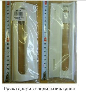 Ручка двери холодильника