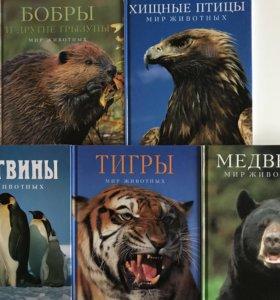 Комплект книг о животных