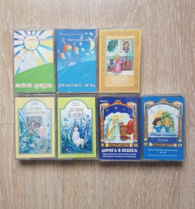 Аудиокассеты для детей. Православие.