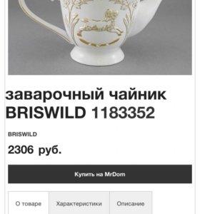 Чайник заварочный Briswild