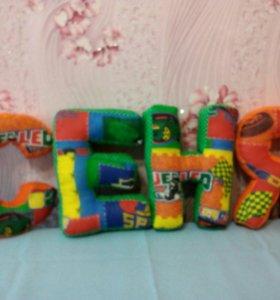 Буквы-подушки