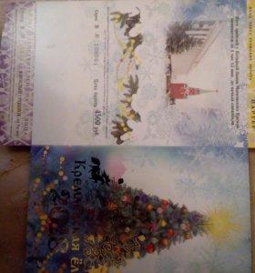 Продам 2 билет на Кремлёвскую новогоднюю ёлку.