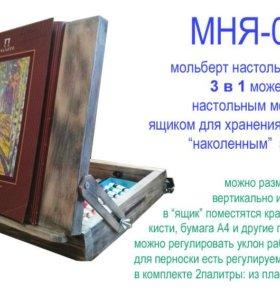 Этюдник Мольберт настольный ящик МНЯ-06А4