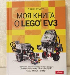 Lego EV3 книга