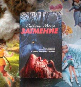 Отдам книги Стефани Майер
