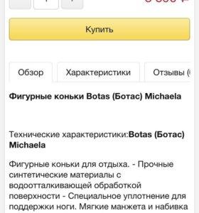 Коньки Botas Michaela