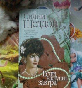 книги Сидни Шелдона