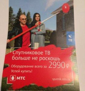 Продаж,установка спутникового тв.(МТС)
