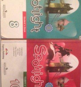 (Spotlight) Учебник по английскому языку 8 и 10 кл